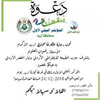 مؤتمر بيئي يسلط الضوء على التحديات والقضايا البيئية المحلية في محافظة اربد الاثنين المقبل