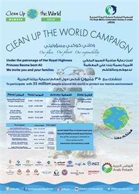 حملة نظفوا العالم
